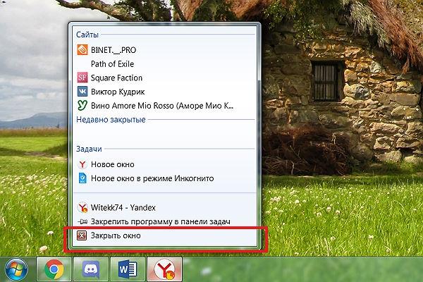 Как навсегда удалить с компьютера Яндекс браузер?
