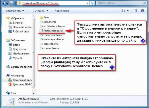 Как правильно установить тему для операционной системы Windows 7?