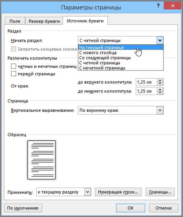 Как сделать параметры страниц в ворде 425
