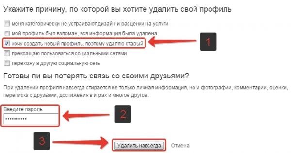 Как удалить профиль из Одноклассников?