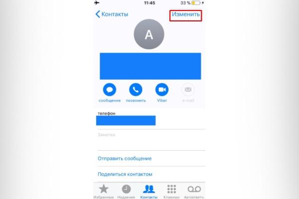 Способы удаления контактов в iPhone