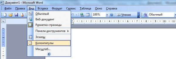 Удаление нумерации страниц в Word. Пошаговые инструкции со скринами