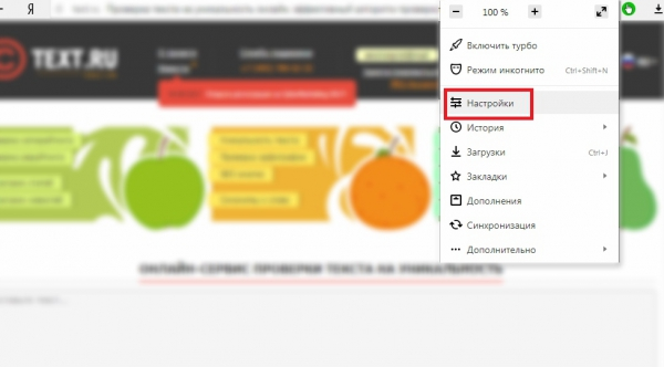 Удаление паролей из Яндекс браузера: пошаговые инструкции с фото