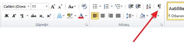 Удаление разрыва страницы в Word