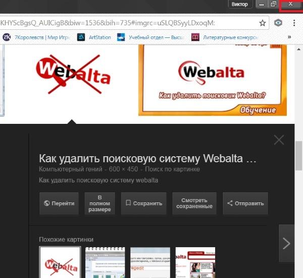 Все способы удаления поисковой системы Webalta